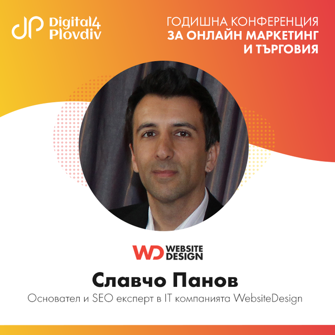 Digital4Plovdiv 2019 - Славчо Панов