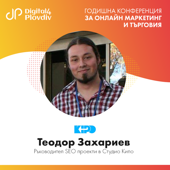 Digital4Plovdiv 2019 - Теодор Захариев