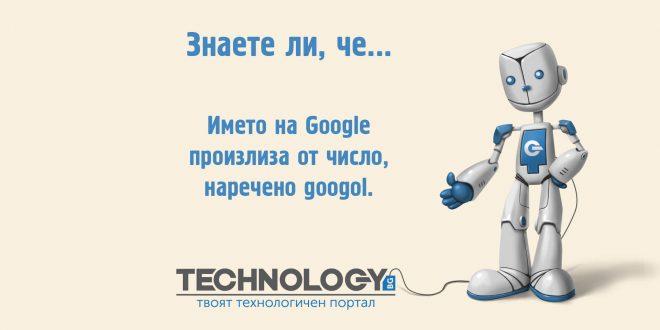 Историята на Google - от къде идва името? - Дневна доза.