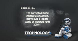 The Corrupted Blood - заглавна снимка на гейминг дозата.