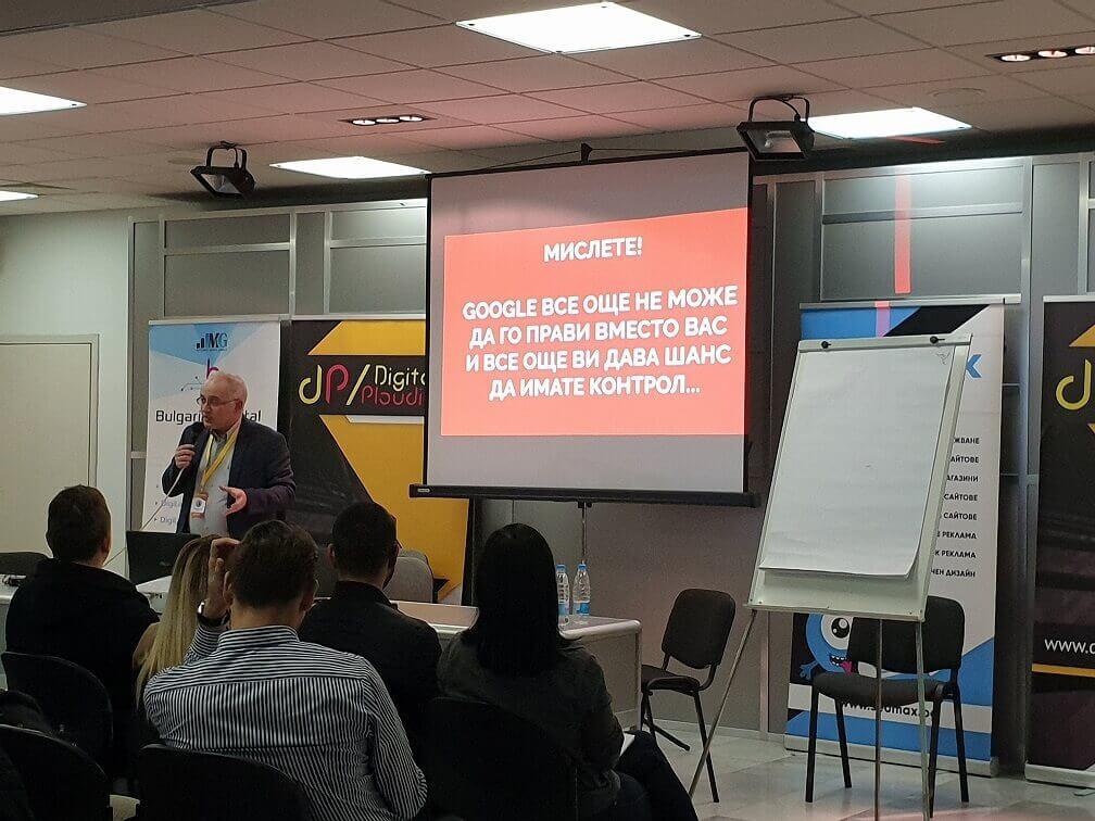 Впечатления от Digital4Plovdiv, лекция за Google