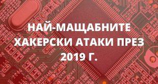 Най-мащабните хакерски атаки през 2019 г.