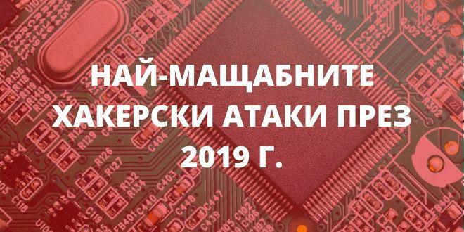 """корица за """"Хакерски атаки през 2019 г."""""""