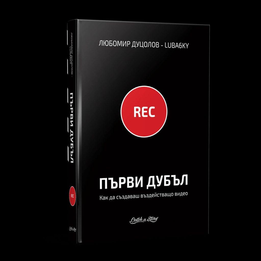 първи дубъл - книгата на Любомир Дуцолов - Luba6ky