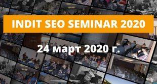 Indit SEO Seminar 2020 ни среща с най-добрите SEO специалисти на 24.03