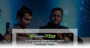 eCommCongress 2020 – годишна конференция и експо за електронна търговия