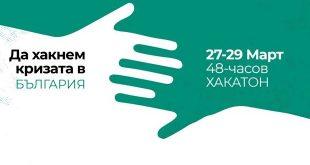 Да хакнем коронавируса – български предприемачи дават 15 000 лева за проекти срещу кризата