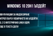 Windows 20H1 ъпдейт
