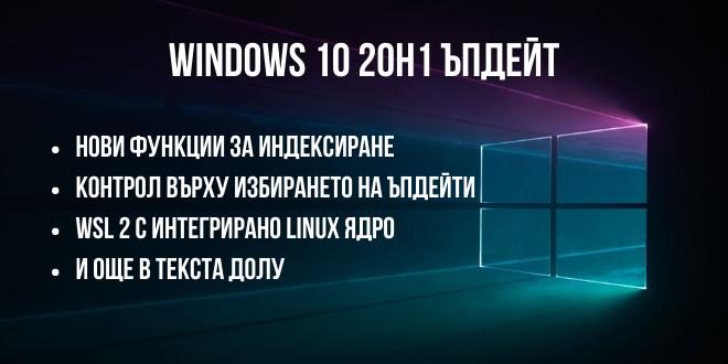 Windows 20H1 ъпдейт