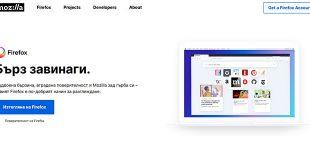 търсачка на Firefox