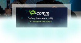 eCommCongress 2020 ще се проведе на 1-ви октомври (четвъртък)