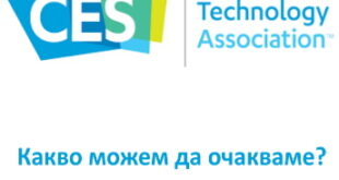 CES 2021 онлайн – Какво да очакваме?