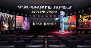 Филмите през март 2021 г. - Заглавна снимка