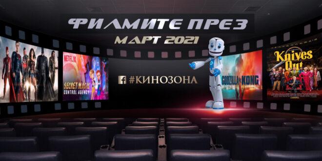 Филмите през март 2021 г. – крими, драма и една Дива