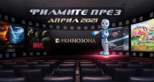 Филмите през април 2021 - заглавна снимка