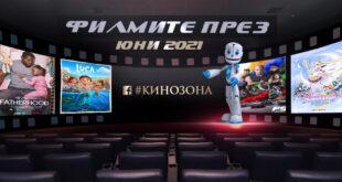 Филмите през юни 2021 г. - драми и адреналин - Заглавна снимка.