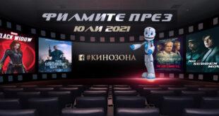 Филмите през юли 2021 г. - Заглавна снимка