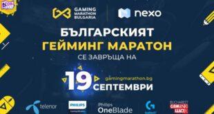 Българският Гейминг Маратон ще се проведе на 19 септември