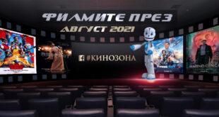 Филмите през август 2021 - Заглавна снимка.