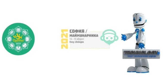 OpenFest 2021 основна снимка