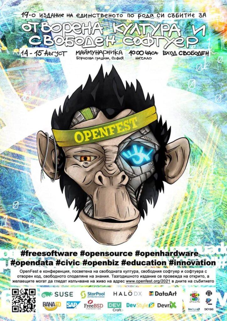 OpenFest 2021 постер
