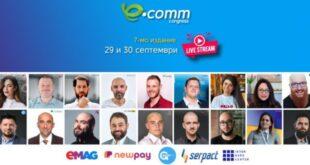 eCommCongress & Expo се превръща в двудневен онлайн маратон за онлайн търговци