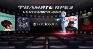 Филмите през септември 2021 г. - Заглавна снимка.
