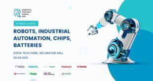 Robotics Strategy Forum 2021 – от роботи и автоматизирани системи до батерии и чипове