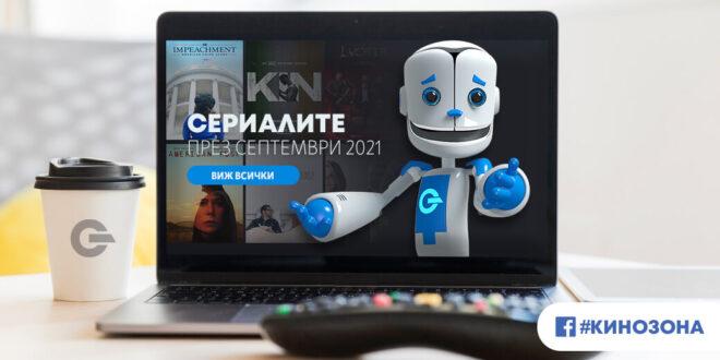 Сериалите през септември 2021 г. – сезон на премиери