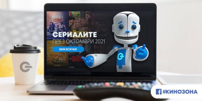 Сериалите през октомври 2021 г. – култов сериал и нови продукции